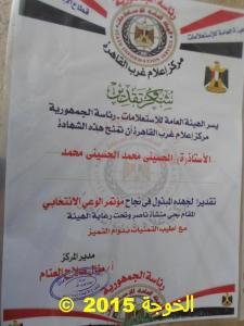 الحسينى محمد , #الحسينى محمد  , #الخوجة , الخوجة   , تحالف المعلم المصرى  ,التعليم , المعلمين  , Egypt , #Egyeducation , #Egyteachers (19)