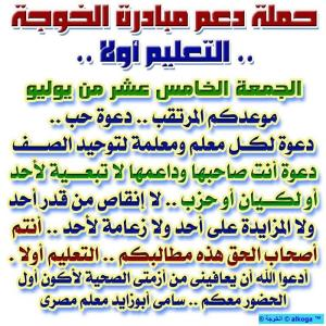 مبادرة الخوجة , التعليم اولا , education first,الحسينى محمد, الخوجة