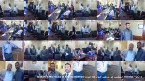 Teachers in the House of Representatives|المعلمين فى مجلس النواب |® الخوجة ©alkoga ™2016