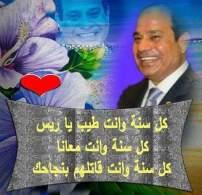 AbdelFattah Elsisi - عبد الفتاح السيسي