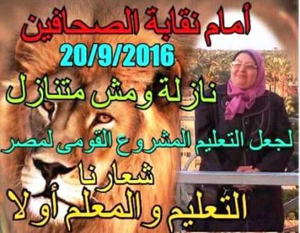 مطالب المعلمين المشروعة فى وقفتهم الاحتجاجية امام نقابة الصحفيين الثلاثاء 20/9/2016